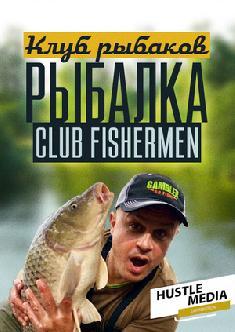 Клуб рыбаков. Рыбалка. Club fishermen. смотреть