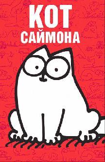 Смотреть Кот Саймона онлайн