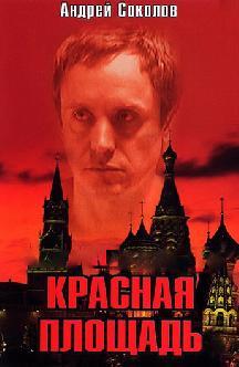 Смотреть Красная площадь (2004) онлайн