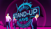 Ленинградский Stand-up клуб