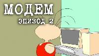 Эпизод 2Модем