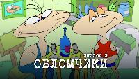 Эпизод 9Обломчики