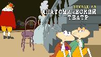 Масяня Сезон 3 Эпизод 63Анатомический театр