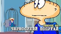 Масяня Сезон 4 Эпизод 86Чернооухий попугай