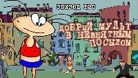 Масяня Сезон 6 Эпизод 120Добрый мульт с невнятным посылом