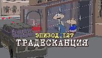 Масяня Сезон 6 Эпизод 127Традесканция