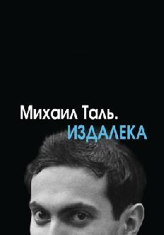 Смотреть Михаил Таль. Издалека онлайн