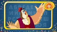 Мультипедия тетушки Совы Українська мультипедія Українська мультипедія - Буква Б