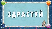 Мультипедия тетушки Совы Українська мультипедія Українська мультипедія - Пори року