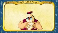Мультипедия тетушки Совы Українська мультипедія Українська мультипедія - Український алфавіт за 5 хвилин