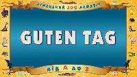 Мультипедия тетушки Совы Українська мультипедія Українська мультипедія - Зоологічний німецький алфавіт
