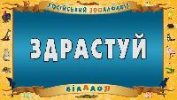 Мультипедия тетушки Совы Українська мультипедія Українська мультипедія - Зоологічний російський алфавіт
