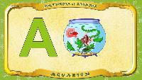 Английский алфавит - Letter A - Aquarium