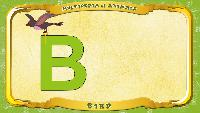 Английский алфавит - Letter B - Bird