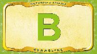 Английский алфавит - Letter B - Brambling