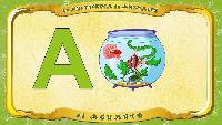 Испанский алфавит - Letra A - el Acuario