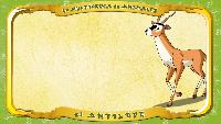Испанский алфавит - Letra A - el Antilope