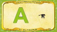 Испанский алфавит - Letra A - la Alondra