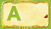 Испанский алфавит - Letra A - la Ardilla