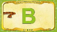 Испанский алфавит - Letra B - el Boa