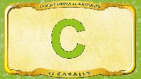 Испанский алфавит - Letra C - el Caballo