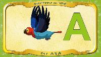 Мультипедия животных Немецкий алфавит Немецкий алфавит - Buchstabe A - der Ara