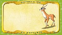 Мультипедия животных Немецкий алфавит Немецкий алфавит - Buchstabe A - die Antilope