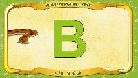Мультипедия животных Немецкий алфавит Немецкий алфавит - Buchstabe B - die Boa