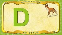Мультипедия животных Немецкий алфавит Немецкий алфавит - Buchstabe D - der Dingo