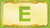 Мультипедия животных Немецкий алфавит Немецкий алфавит - Buchstabe E - die Eideche