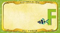 Мультипедия животных Немецкий алфавит Немецкий алфавит - Buchstabe F - der Fisch