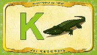 Мультипедия животных Немецкий алфавит Немецкий алфавит - Buchstabe K - das Krokodil
