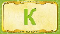 Мультипедия животных Немецкий алфавит Немецкий алфавит - Buchstabe K - der Kakadu