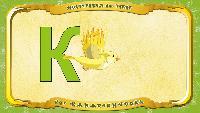 Мультипедия животных Немецкий алфавит Немецкий алфавит - Buchstabe K - der Kanarienvogel