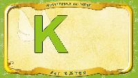 Мультипедия животных Немецкий алфавит Немецкий алфавит - Buchstabe K - der Käfer
