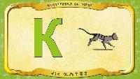 Мультипедия животных Немецкий алфавит Немецкий алфавит - Buchstabe K - die Katze
