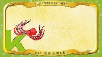 Мультипедия животных Немецкий алфавит Немецкий алфавит - Buchstabe K - die Kraken