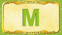 Мультипедия животных Немецкий алфавит Немецкий алфавит - Multipedia der Tiere. Buchstabe M - der Mistfink