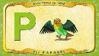 Мультипедия животных Немецкий алфавит Немецкий алфавит - Multipedia der Tiere. Buchstabe P - der Papagei