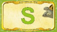 Мультипедия животных Немецкий алфавит Немецкий алфавит - Multipedia der Tiere. Buchstabe S - die Schildkr te