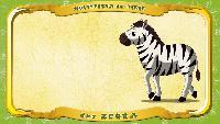 Мультипедия животных Немецкий алфавит Немецкий алфавит - Multipedia der Tiere. Buchstabe Z - das Zebra