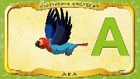 Польский алфавит - Litera A - Ara