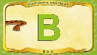 Польский алфавит - Litera B - Boa