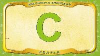 Польский алфавит - Litera C - Czapla