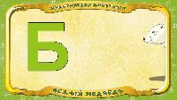 Мультипедия животных Русский алфавит Русский алфавит - Серия 11 - Буква Б - Белый медведь