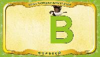 Русский алфавит - Серия 16 - Буква В - Воробей