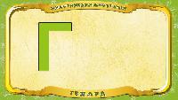 Русский алфавит - Серия 18 - Буква Г - Гепард