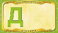 Русский алфавит - Серия 20 - Буква Д - Дельфин