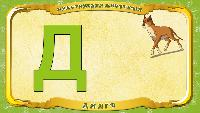 Русский алфавит - Серия 21 - Буква Д - Динго