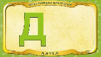 Русский алфавит - Серия 22 - Буква Д - Дятел